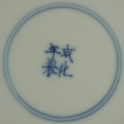 201099L Four-character mark featuring Zhi: Cheng hua nian zhi, (Made during the Chenghua reign (1465-1487)), in a double circle, underglaze blue.