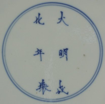 201022 Six-character mark: Da Ming Cheng hua nian zhi, (Prepared during the Chenghua reign of the Great Ming Dynasty (1465-1487)), in a double circle, underglaze blue.